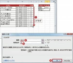 図11 「 関数の引数」画面の「範囲」をクリックし、表の「会費」欄のI3 セルからI12 セルをドラグ(1)。「I3:I12」と表示される(2)。「検索条件」を選び、「○」が入ったセル(ここではI3)をクリックする(3)。「OK」をクリックする(4)。