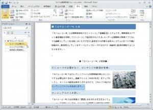 ナビゲーションウィンドウ上で見出しをドラッグ・アンド・ドロップすることで、その部分に含まれる本文や画像などをまるごと移動できる。