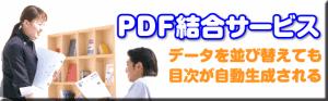 PDF結合サービス