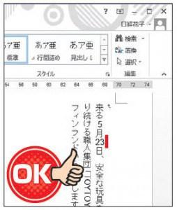図6 2文字ぐらいまでなら、半角文字を選択して「ホーム」タブの「拡張書式」から「縦中横」を選択。ダイアログボックスで「OK」ボタンをクリックする