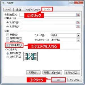 「シート」タブをクリックし、「印刷」の「行列番号」にチェックを入れ「OK」をクリック