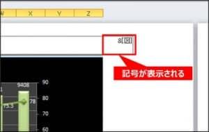 画像表示用の記号(ここでは「&[図]」)が追加された。この状態ではまだ記号しか表示されない
