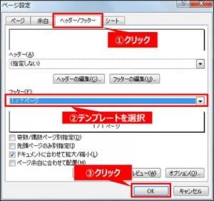 「ページ設定」画面が表示される。「ヘッダー/フッター」タブをクリックし、プルダウンメニューから使いしたいパターンを選択。「OK」をクリック