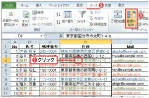 図2 図1上で表内のセルをどれか選択して「データ」タブの「重複の削除」をクリックする(1~3)。