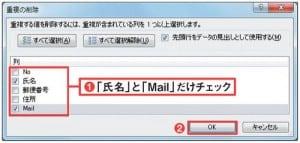 図3 続く画面で「氏名」と「Mail」だけにチェックを入れて「OK」を押す(1)(2)