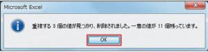図4 メッセージが現れたら「OK」を押す。これで図1下のように重複行が削除される。