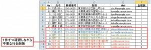 図9 氏名が重複している行が末尾に集まる。1件ずつ確認しながら重複データを削除したいときはこの方法が便利だ。いきなり出現数で並べ替えると、氏名が飛び飛びになるので注意しよう。氏名、出現数の順で並べ替えると、出現数が同じ行は氏名の順で並ぶので、同じ氏名が連続する