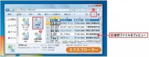 図2 エクスプローラーでプレビューボタンを押すと、選択したファイルのプレビューが右側に表示される(1~3)。Windows 8では「表示」タブの「プレビューウィンドウ」をチェックする