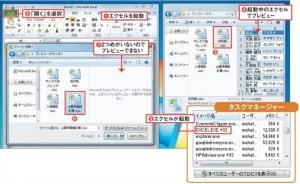図5 先にExcelを起動していると、エクスプローラーではそれを使ってプレビューが実行される(1~4)。Excelのインスタンスは1つだけなので、「開く」画面ではプレビューできない(5~7)。プレビューするには別のインスタンスが必要だ。