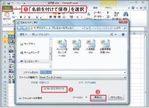 図6 ファイルを保存する際、「縮小版を保存する」をチェックしておくと、シートのプレビュー画像がファイルに埋め込まれる(1~3)