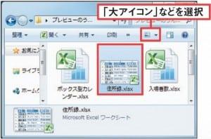 図7 エクスプローラーで表示を「大アイコン」などにすると、アイコンがプレビュー画像になる。Excelの「開く」画面も同様だ
