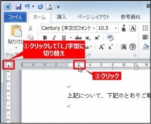 ぶら下げインデントを適用した状態でルーラーの左上をクリックして「L」字型のマークに切り替える。水平ルーラーから、見出しを表示したい位置(ここでは2文字目の「2」)をクリック