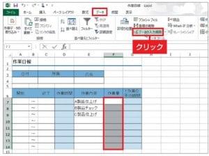 図1「作業日報」の「作業量」の各セルには、0より大きい整数だけを入力できるようにしよう。目的のセル範囲を選択し、「データ」タブの「データの入力規則」をクリックする。