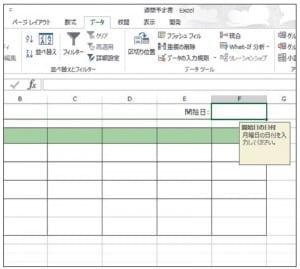 図14 「開始日」のF1セルを選択すると、図13の画面で設定したメッセージが表示される。実際に日付データを入力し、月曜日の日付しか入力できないことを確認しよう。