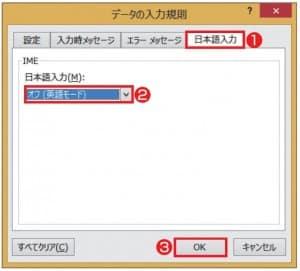 図4 「日本語入力」タブの「日本語入力」で「オフ(英語モード)」を選択し、セルを選択したとき自動的に日本語入力がオフになるようにした。「OK」で「データの入力規則」の設定を完了する。