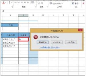 図5 「作業量」の各セルを選ぶと、自動的に入力が英語モードに切り替わる。これらのセルに負の数や小数、文字列などを入力すると、図3の画面で設定したエラーメッセージが表示される。