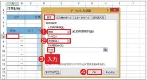 図6 「開始」列の最初のセルには、9時以降の時刻データしか入力できないようにする。「データの入力規則」画面の「設定」タブで、「入力値の種類」欄で「時刻」を、「データ」欄で「次の値以上」を選び、「次の時刻から」欄に「9:00」と入力する。