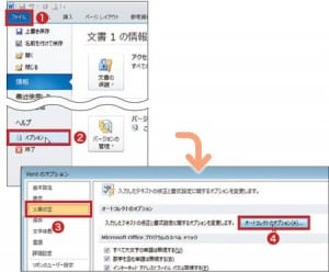 図2 「ファイル」をクリックし(1)、「オプション」をクリック(2)[注]。次の画面で「文章校正」をクリックし(3)、「オートコレクトのオプション」をクリックする(4)。