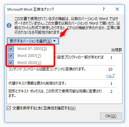 Wordで以前のバージョンとの互換性を確認する方法 – Tokyo Bunkyudo