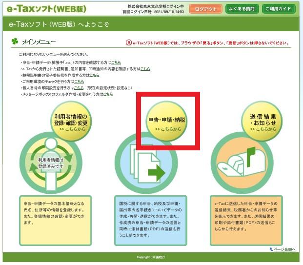 e-Taxソフトで税金の申告・納税する方法を説明します。
